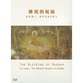 佛陀的祝福