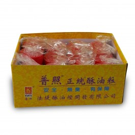 Butteroil Red Tealight - 8 Hours 红酥油粒 - 8小时