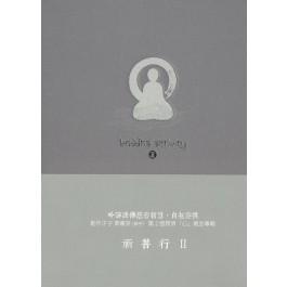 祈菩行 II
