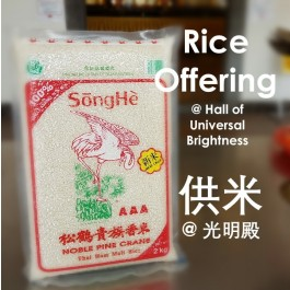 Rice Offering 供米 @ Hall of Universal Brightness 光明殿