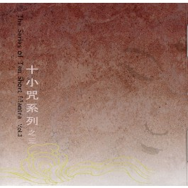 The Series of Ten Short Mantras Vol.3