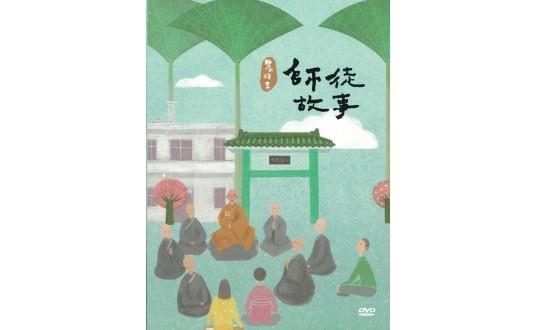 农禅寺师徒故事 DVD