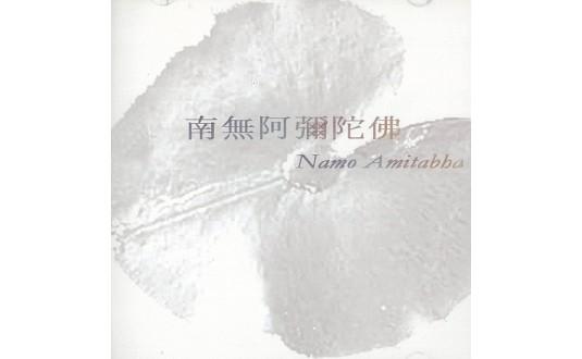 Namo Amitabha