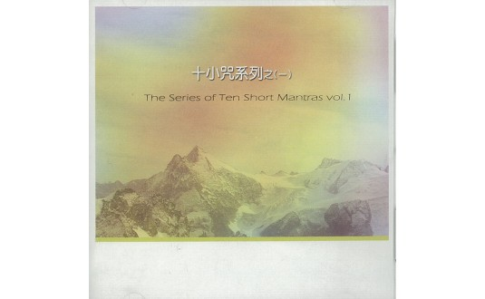 The Series of Ten Short Mantras Vol.1