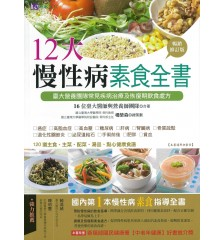 12大慢性病素食全书