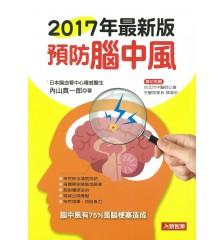 2017年最新版预防脑中风