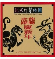 龙腾虎跃庆新年