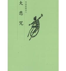 大悲咒 (抄经本)