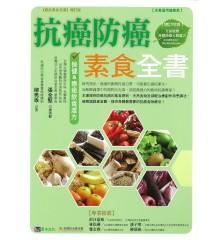 癌症素食全书