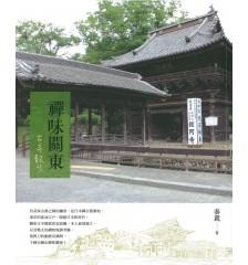禅味关东:古寺散步