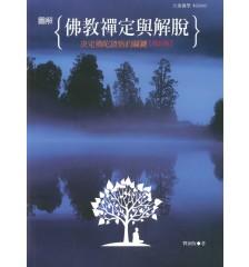 图解佛教禅定与解脱