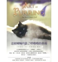 达赖喇嘛的猫 2 呼噜噜的艺术