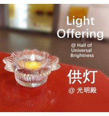 Light Offering (Dedicate merits to All Sentient Beings) 供灯 (回向十方法界一切众生) @ Hall of Universal Brightness 光明殿