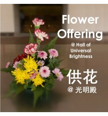 Flower Offering 供花 @ Hall of Universal Brightness 光明殿