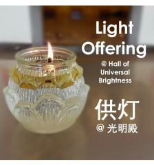 Light Offering 供灯 @ Hall of Universal Brightness 光明殿