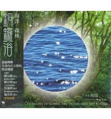铜锣浴(海洋。森林)