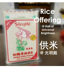 Rice Offering 供米 @ Hall of Universal Brightness 光明殿