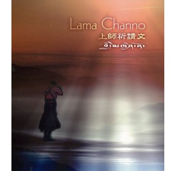 Lama Channo, Prayer to the Guru