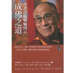 尊者达赖喇嘛开示成佛之道
