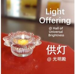 Light Offering (Dedicate merits to All Sentient Beings) 供灯 (回向十方法界一切众生) @ Hall of Universal Brightness 光明殿