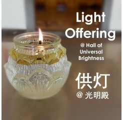 Light Offering 供灯 @ Hall of Universal Brightness 光明殿