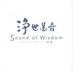 Sound of Wisdom  净世慧音