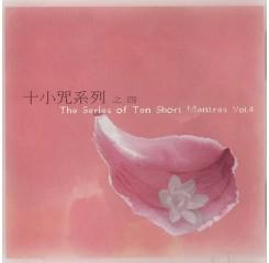 The Series of Ten Short Mantras Vol.4